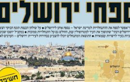 """مشروع """"القدس الكبرى"""".. (100) ألف فلسطيني خارج المدينة المقدسة"""