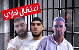 ملف المعتقلين الإداريين من وادي عارة: الإبقاء على 6 أشهر لمعتقليْن وتخفيض المدة لشهرين للمعتقل الثالث