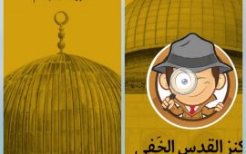 """صدر حديثا.. كتاب """"قصه كنز القدس الخفي"""" للناشئة للمؤلف إيهاب جلاد"""