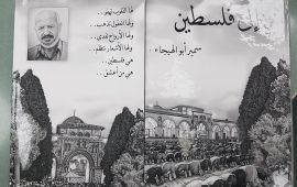 """صدر حديثا.. كتاب """"إلى فلسطين"""" للمؤلف سمير أبو الهيجا"""