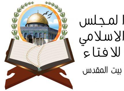 ماذا تعرف عن المجلس الاسلامي للإفتاء؟