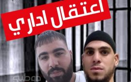 أمر اعتقال إداري للمرة الثالثة ضد معتصم محاميد وأحمد مرعي