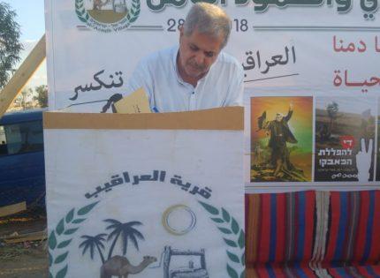 العراقيب: التاريخ الأرض، الانسان.. كتاب جديد للدكتور إبراهيم أبو جابر