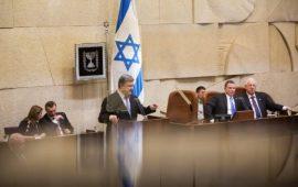 """نص قانون """"القومية"""" الذي صوت عليه الكنيست الإسرائيلي"""