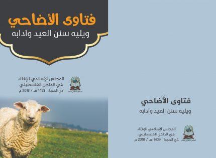 """المجلس الإسلامي للافتاء يصدر الطبعة الثانية من كتاب """"فتاوى الأضاحي وسنن العيد"""""""