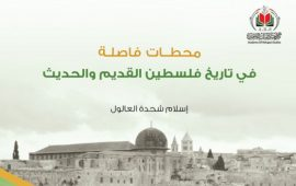 """""""دراسات اللاجئين"""" تصدر كتابًا بعنوان """"محطّات فاصلة في تاريخ فلسطين"""""""