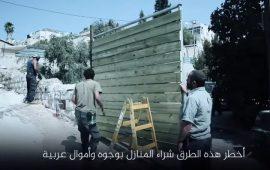تحقيق للجزيرة: هكذا تتسرب بيوت القدس بأموال إماراتية