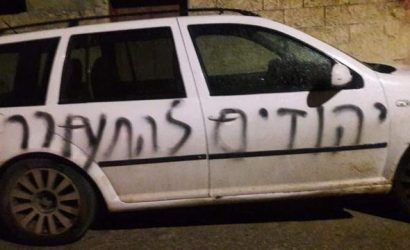 مستوطنون يخطون شعارات عنصرية على مسجد وسيارات بسلفيت