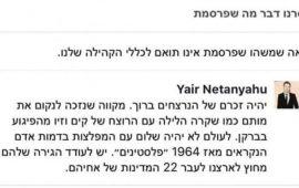 """بعد حملة تقديم بلاغات: """"فيسبوك"""" يحظر كتابات عنصرية لنجل نتنياهو ضد المسلمين"""