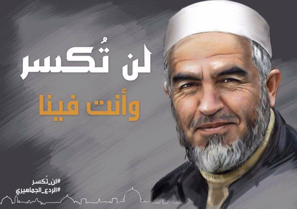 Photo of نشطاء يطلقون حملة للتضامن مع الشيخ رائد صلاح تطالب بإطلاق سراحه وتندّد بظروف اعتقاله