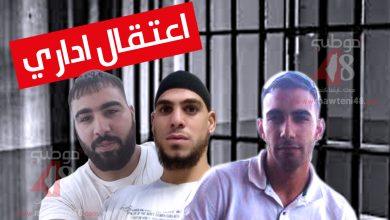 Photo of ملف المعتقلين الإداريين من وادي عارة: الإبقاء على 6 أشهر لمعتقليْن وتخفيض المدة لشهرين للمعتقل الثالث