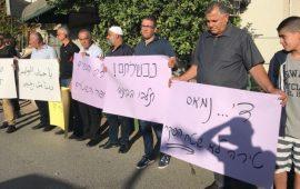 وقفة احتجاجية في الطيرة ضد العنف ومطالب بإخراج الشرطة من المدينة
