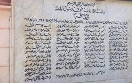 """""""الشعبية"""" في كفر قاسم تقر برنامج إحياء الذكرى 61 لمجزرة كفر قاسم"""