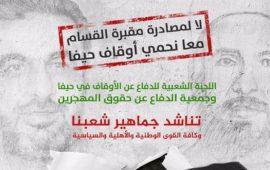 حيفا: جلسة خاصة يوم غد الخميس لمناقشة ملف مصادرة مقبرة القسام