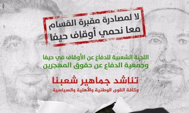 Photo of حيفا: جلسة خاصة يوم غد الخميس لمناقشة ملف مصادرة مقبرة القسام