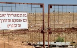 """""""الكابينت"""" الاسرائيلي يرفض إعادة جثامين الشهداء"""