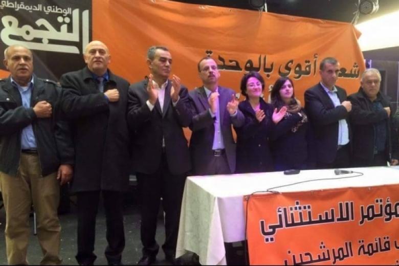 """Photo of مزاعم اسرائيلية بارتكاب مخالفات مالية في حزب """"التجمع"""""""