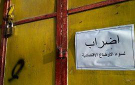 """إضراب تجاري عام بغزة بسبب """"الانهيار الاقتصادي"""""""
