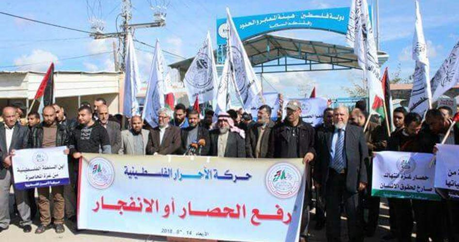 "Photo of وقفة احتجاجية قرب ""إيرز"" تنديدًا بتدهور الأوضاع الاقتصادية والصحية"