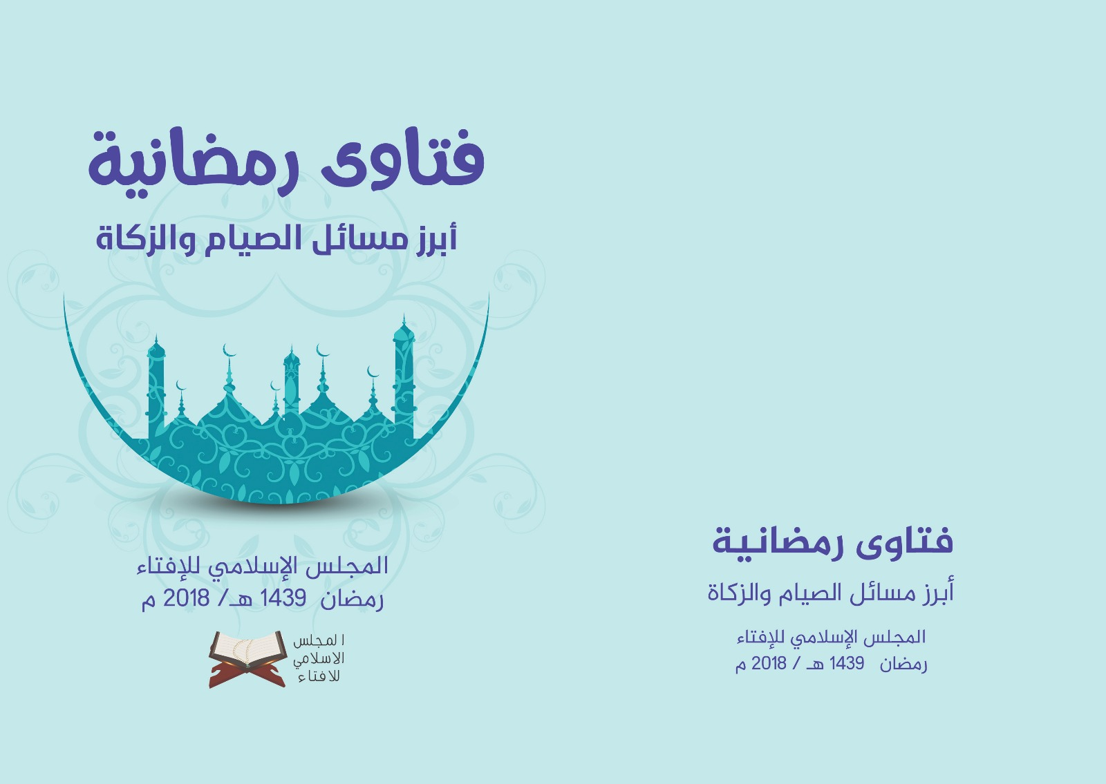 Photo of المجلس الإسلامي للإفتاء  يطلق حملة فقهية في الداخل  الفلسطيني استقبالا لشهر رمضان المبارك