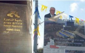 مخالفة للقانون: إزالة شعارات للرئيسين على حساب الجمهور بالناصرة والبعنة