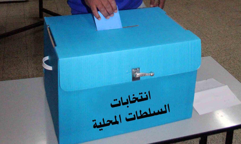 Photo of مراكز الاقتراع تفتح أبوابها للتصويت في انتخابات للسلطات المحلية