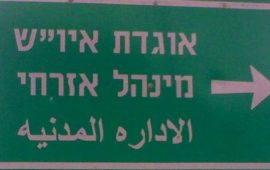 """مختصون: توسيع صلاحيات """"الإدارة المدنية"""" تكريس للاحتلال تهديد للسلطة"""