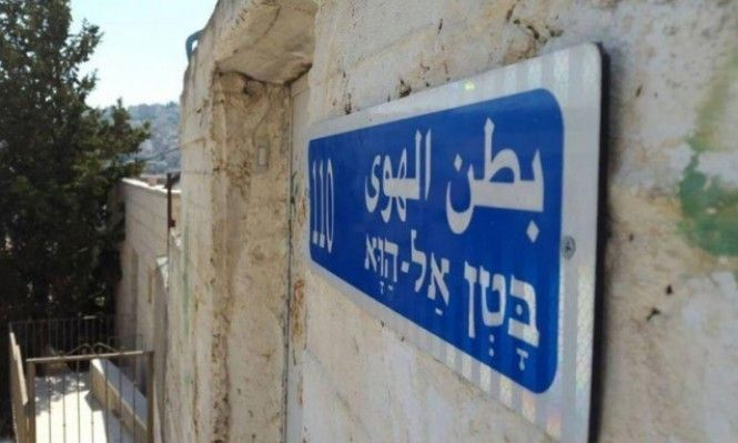 "Photo of القدس: ""العليا"" تصادق على طرد 700 فلسطيني من سلوان"
