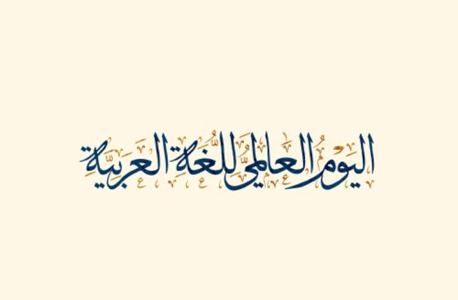 عن اللغة العربية واليوم العالمي