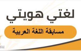 """ضمن شهر اللغة العربية: حزب الوفاء والإصلاح يطلق مسابقة """"لغتي هويتي"""""""