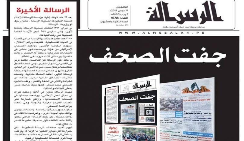 """غزة.. صحيفة """"الرسالة"""" تتوقف عن الطباعة بعد 22 عامًا"""