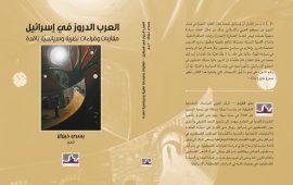 """""""العرب الدروز في إسرائيل"""" – كتاب جديد يصدره مدى الكرمل"""