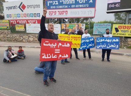 اعتقال شابين من قلنسوة خلال تظاهرة احتجاجية على سياسة هدم البيوت