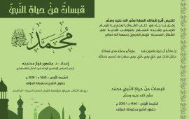 """إصدار جديد للدكتور مشهور فواز محاجنه بعنوان: """"قبسات من حياة النبي محمّد صلّى الله عليه وسلّم """"."""