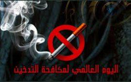 في البلاد: كل يوم يموت 22 شخصا من أمراض مرتبطة بالتدخين