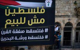 """إشادة إسرائيلية بدور البحرين في """"التطبيع"""" و""""إحراج السلطة الفلسطينية"""" عبر ورشة المنامة"""
