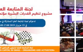 """المتابعة تستكمل الاستعدادات لعقد مؤتمر """"تنظيم القدرات البشرية السنوي الثالث"""