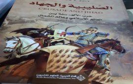 ظهور الإسلام وقيام الدولة المحمدية.. معطيات تاريخية