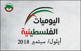 """مركز الزيتونة يصدر كتاب """"اليوميات الفلسطينية 2018"""""""