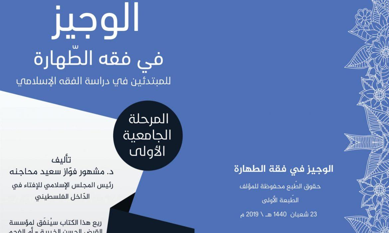 """إصدار جديد للدكتور مشهور فوّاز حول """"فقه الطهارة للمبتدئين في دراسة الفقه الإسلامي"""