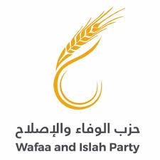 حزب الوفاء والإصلاح: لا لصفقة القرن لا لمؤتمر البحرين