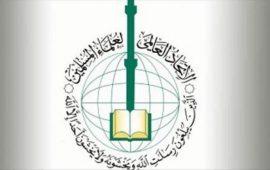 علماء مسلمون: مؤتمر المنامة خطوة خطيرة للتآمر على فلسطين