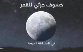 خسوف للقمر تراه المنطقة العربية بأكملها