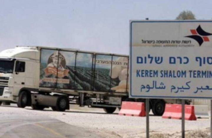 هكذا يعمل معبر كرم أبو سالم التجاري بين غزة وإسرائيل