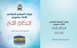 المجلس الإسلامي للافتاء في الداخل الفلسطيني يصدر مؤلفا حول أحكام الحج