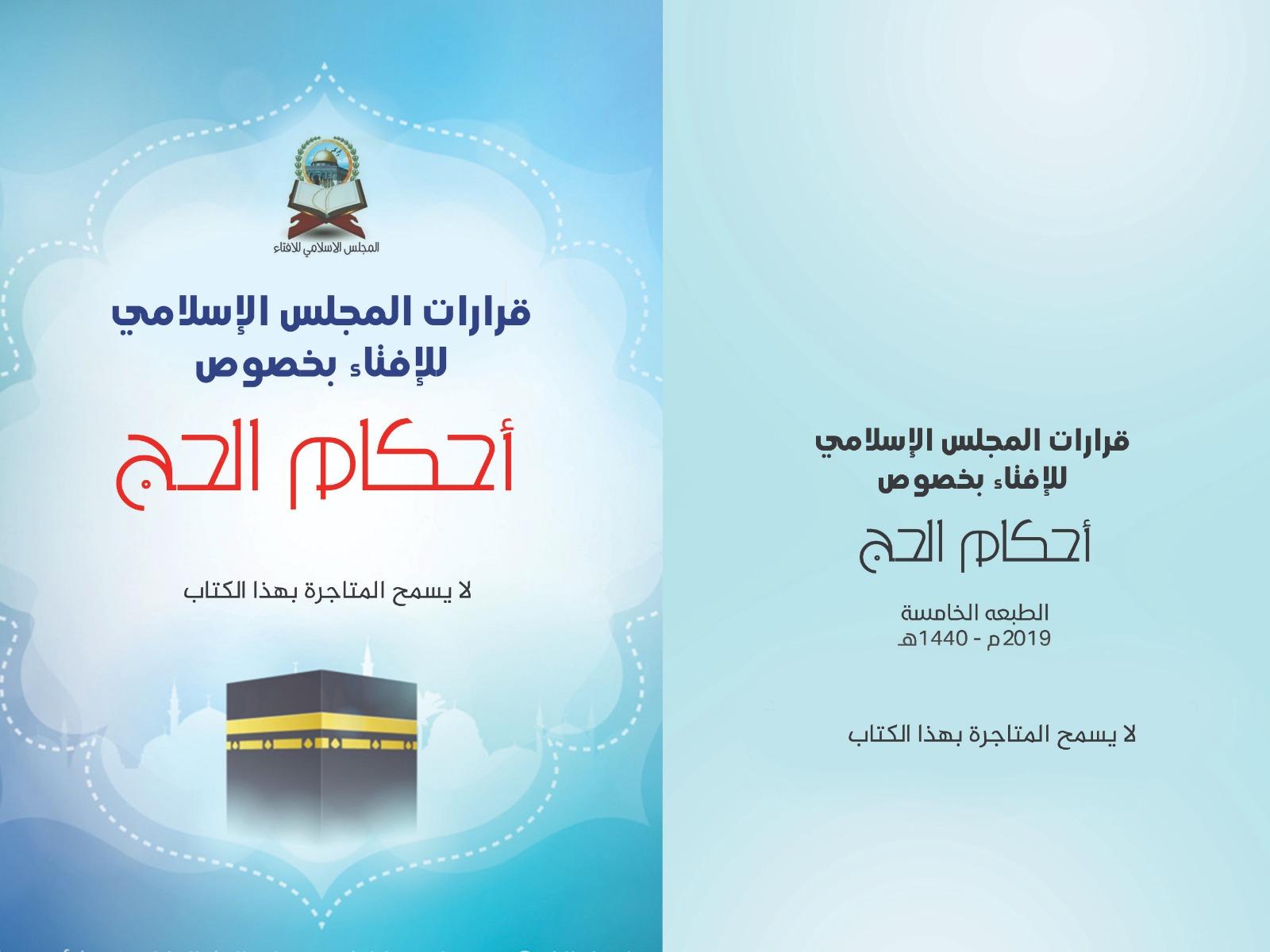 Photo of المجلس الإسلامي للافتاء في الداخل الفلسطيني يصدر مؤلفا حول أحكام الحج