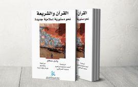 """""""نحو دستورية إسلامية جديدة"""".. كتاب جديد يتناول القرآن وإحياء الشريعة"""