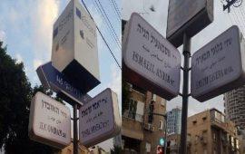 """""""عرفات""""و""""هنية"""" أسماء شوارع في تل أبيب"""