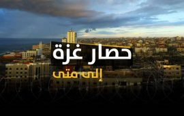الخضري: 70 مليون دولار خسائر شهرية للقطاع الاقتصادي في غزة