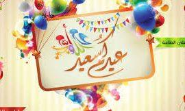 إرشادات لأكل صحيّ ولتجنُّب الحوادث في العيد